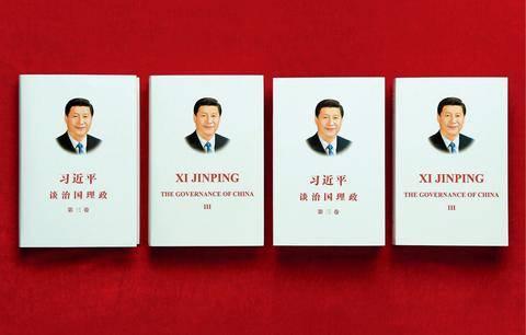 《【杏耀平台手机版登陆】始终把人民放在心中最高位置 ——学习《习近平谈治国理政》第三卷》
