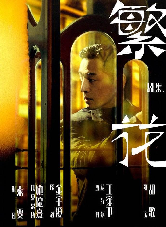 王家卫导演、监制的剧版《繁花》主演胡歌,下半年开机