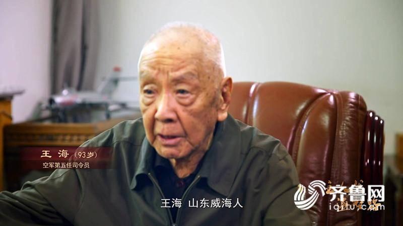 王海齐鲁网资料图