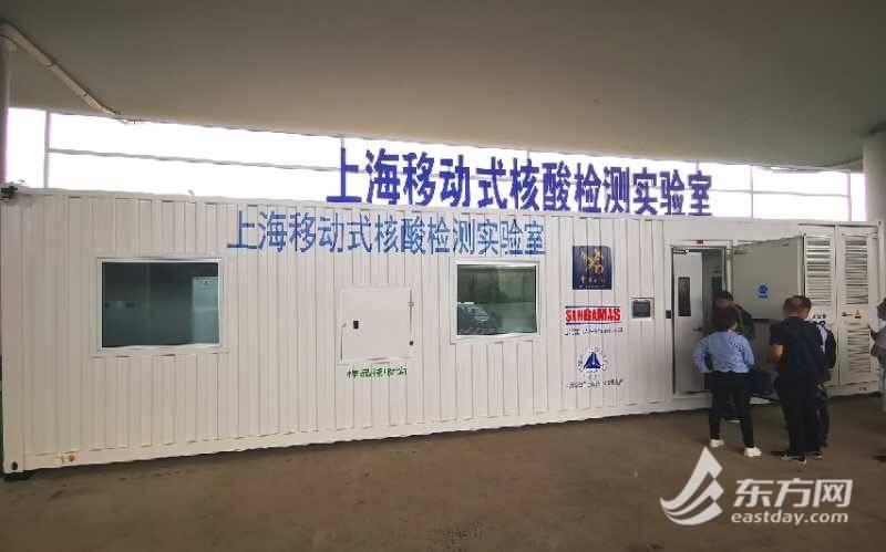 """首个""""方舱实验室""""在上海交付! 移动式30平米""""螺蛳壳""""做核酸检测可达 1500人/天"""