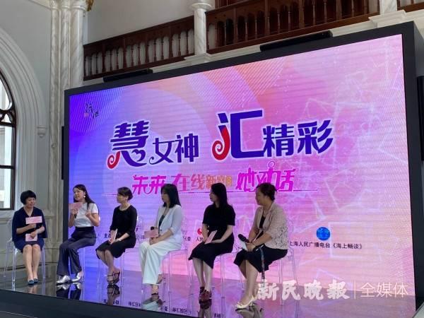 在线新经济下如何彰显新时代女性新作为?徐汇举办的这个论坛告诉你答案