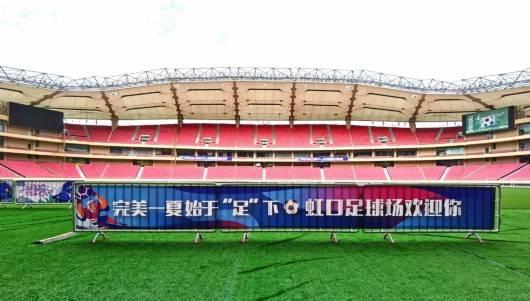 球迷朋友们看过来!明天起,上海虹口足球场将首次对外开放