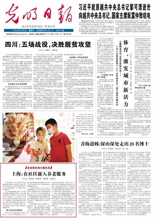 光明日报头版:上海首创在社区嵌入养老服务,织就幸福养老的大网