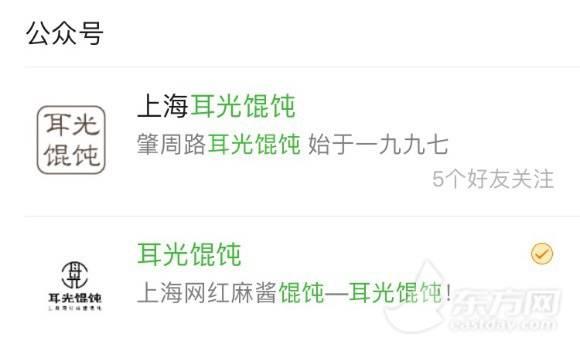 """""""耳光馄饨""""案宣判:原肇周路耳光馄饨获胜,再高公司表示将更名为""""包大祥"""