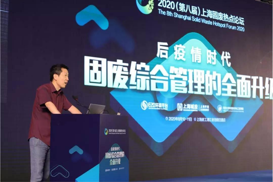 2020上海固废热点论坛开幕 固废综合管理将迎新升级