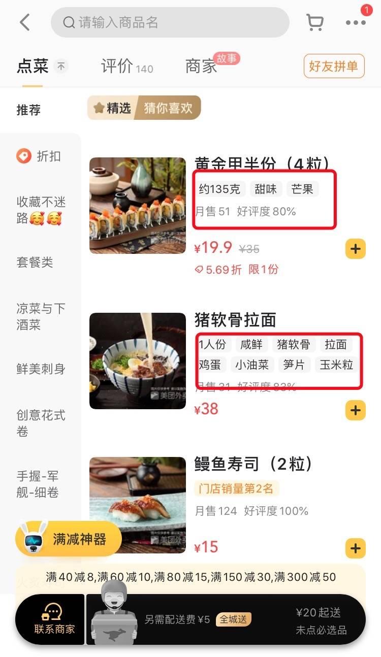 反对餐饮浪费,鼓励按照人定制套餐 !中国商业联合会等四家协会联合美团发出倡议