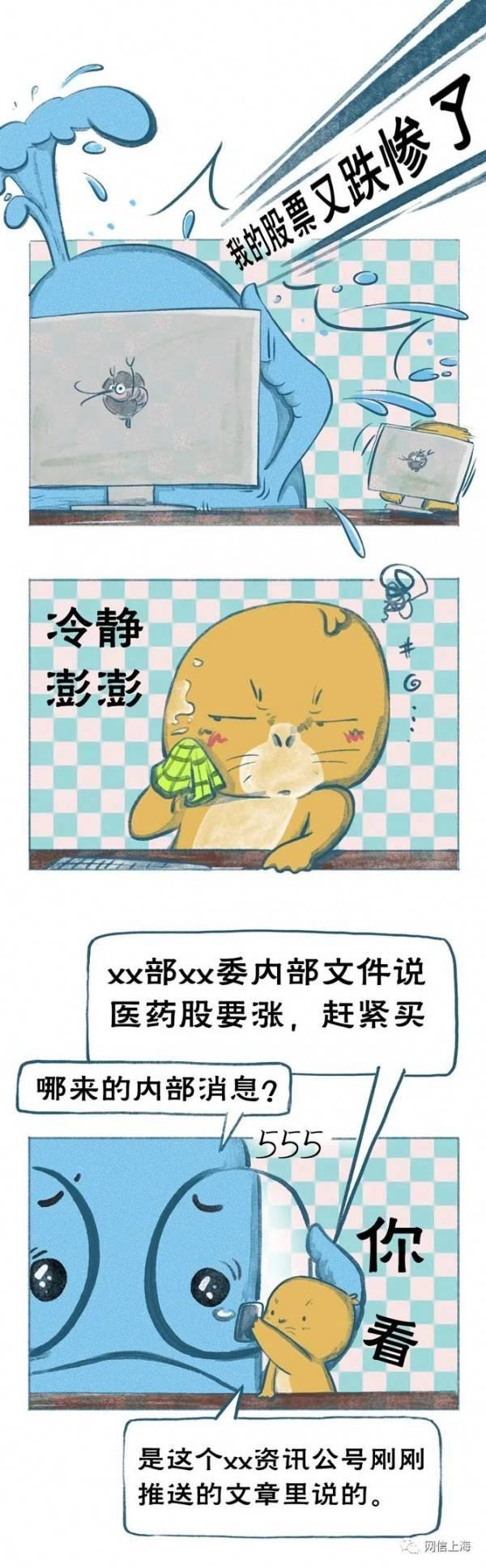 """""""沪小信""""今天开始来给大家普法啦!"""
