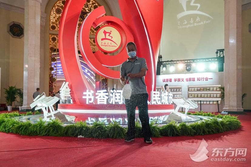"""上海书展""""中场休息""""1小时 全场消杀只为安全"""