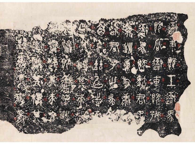历代珍藏名碑名帖公开 《上海博物馆藏碑帖珍本丛刊》上海书展首发