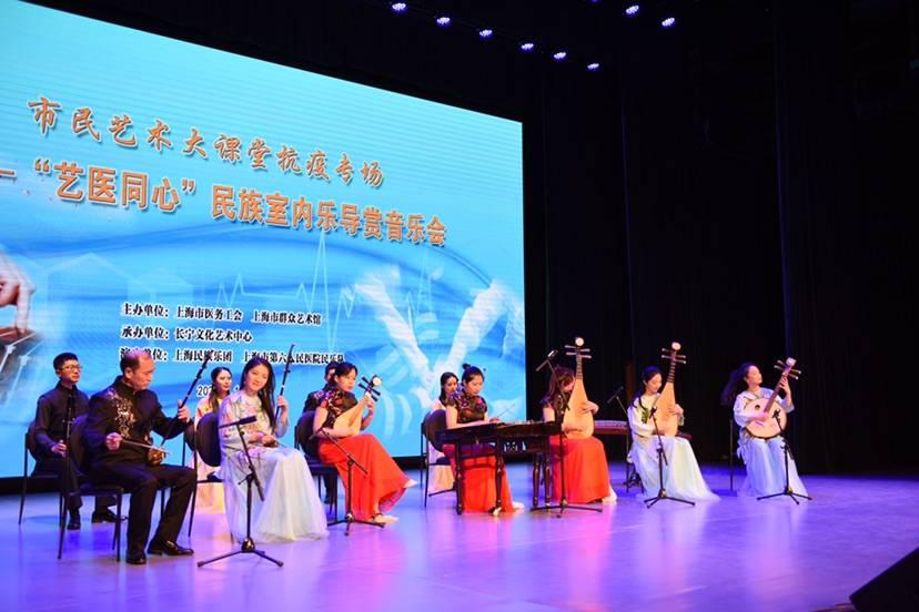 民乐牵起音乐家和医护人员 市民艺术大课堂举行抗疫专场