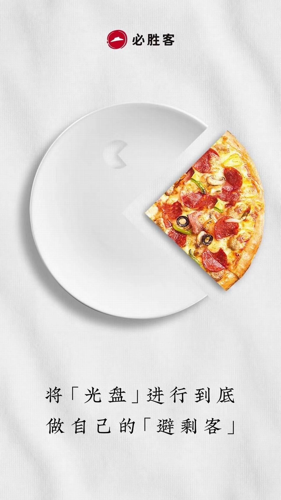 """必胜客餐厅""""光盘行动""""的提醒。必胜客供图"""