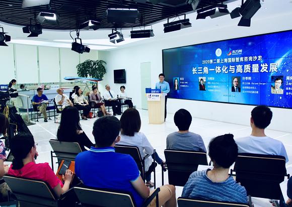 献计长三角一体化 上海国际智库咨询沙龙举行