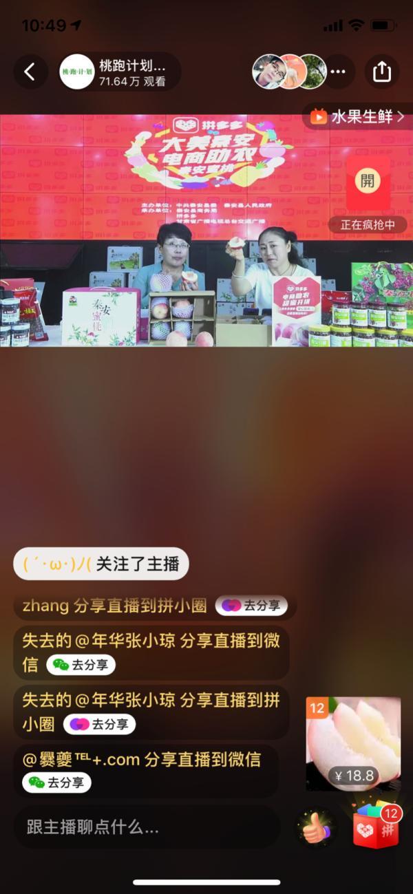 """中国网科技 秦安蜜桃登陆拼多多""""农货节"""" 县长直播引93万网友围观"""
