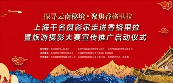探寻云南秘境 申城千名摄影家走进云南香格里拉开展旅游宣传