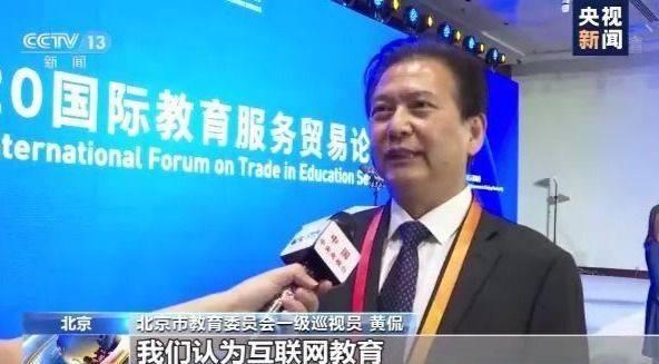 《【杏耀平台app登录】在线教育企业成2020服贸会教育服务展主力军》