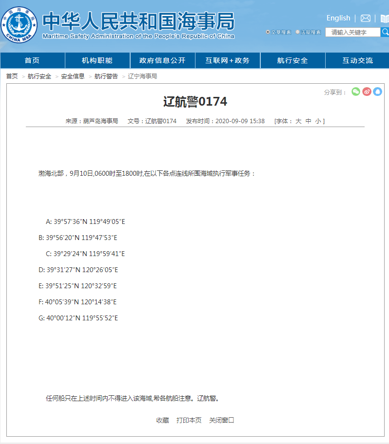 《【杏耀注册登录】葫芦岛海事局:10日6时至18时渤海北部执行军事任务》