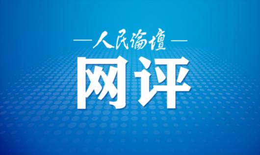 《【杏耀手机版登录】人民论坛网评   读懂这个145次提及的关键字》