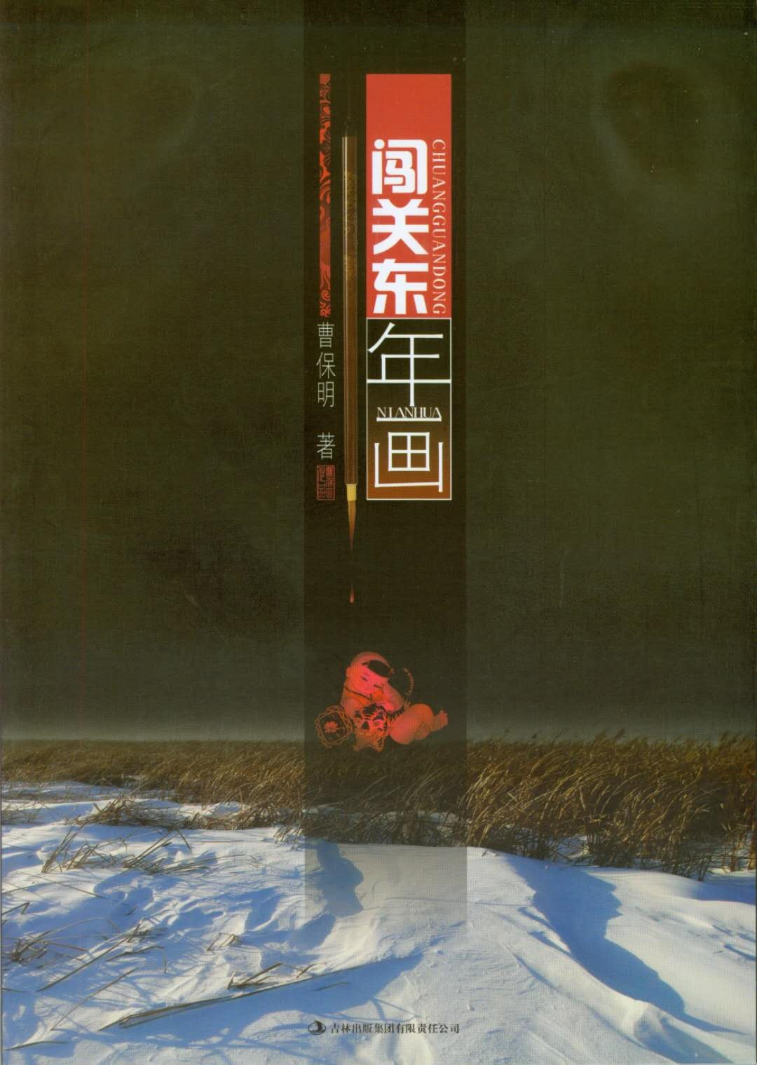 曹保明讲述丨北方的文化遗产(37)