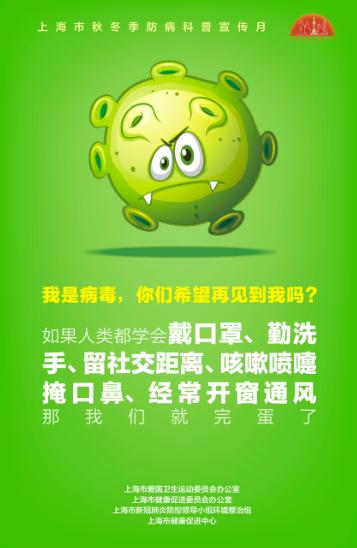 """针对新冠与秋冬常见病叠加风险,上海启动秋冬防病科普月:做好""""五要""""赶跑疾病"""