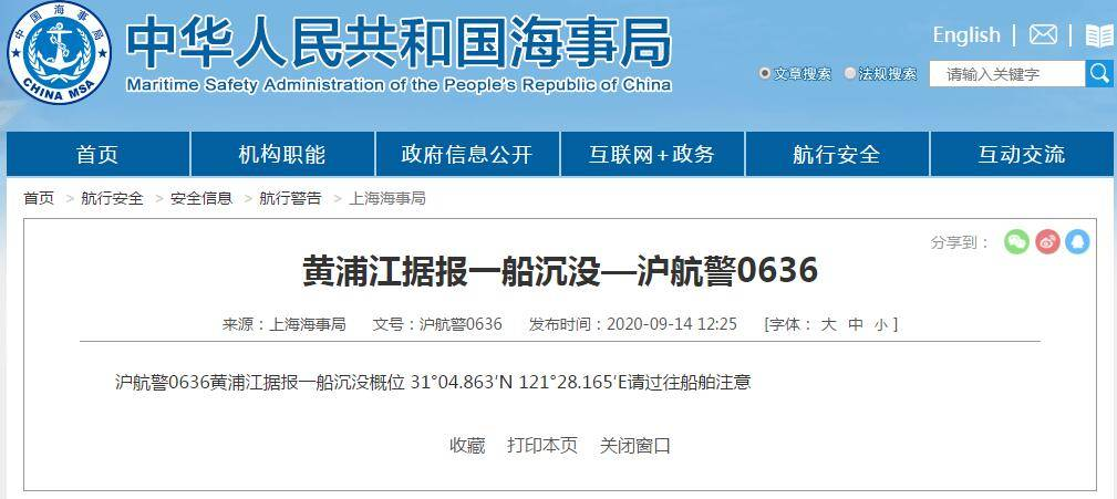 《【杏耀手机版登录地址】上海海事局:黄浦江一船沉没,请过往船舶注意》