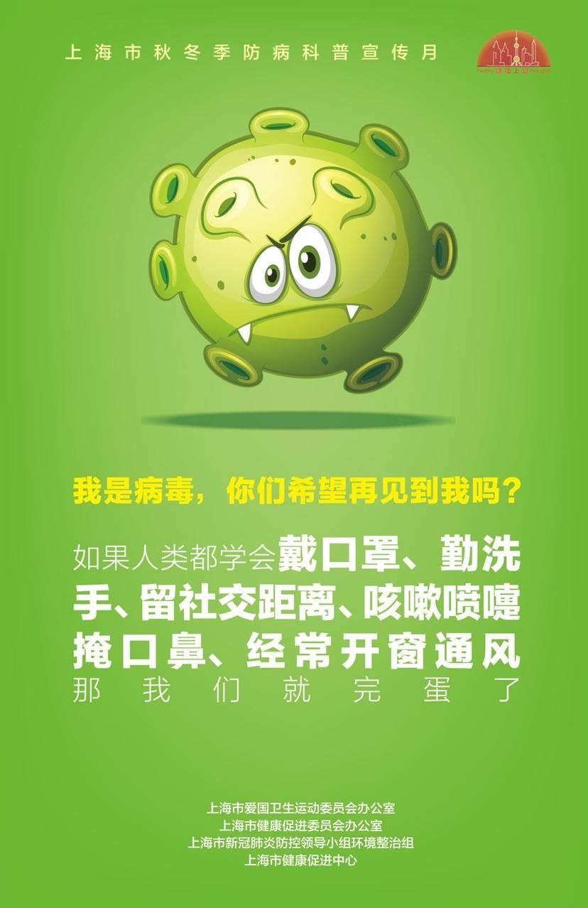 新冠肺炎与流感叠加?风险仍存! 上海启动秋冬季防病科普宣传月