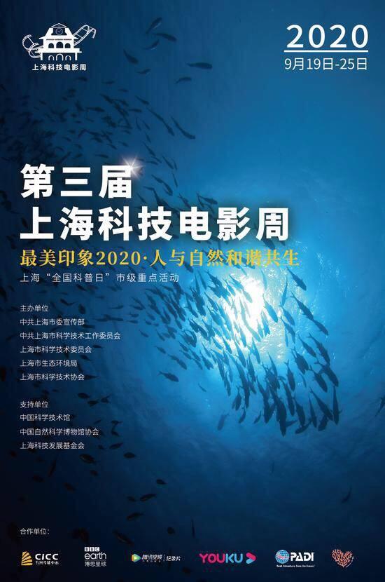 """2020年上海市""""全国科普日""""即将来袭 10余部科技电影公益场票价仅3元"""