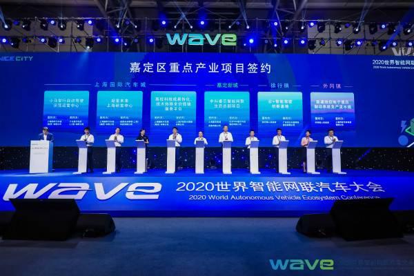 嘉定启动智能网联汽车测试道路全域开放,2020世界智能网联汽车大会今日举行