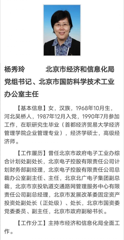 《【杏耀安卓版登录】杨秀玲任北京市经信局党组书记》