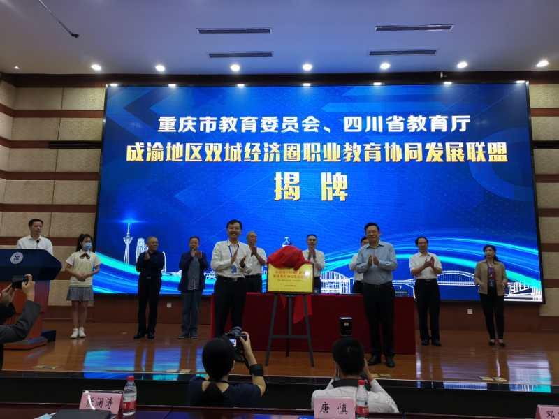 《【杏耀手机版登录】成渝地区双城经济圈职教联盟成立 两地签约携手共谋职教协同发展》
