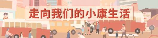 """《【杏耀时时彩登录】创新社区基层治理,筑牢小康生活的""""压舱石""""》"""