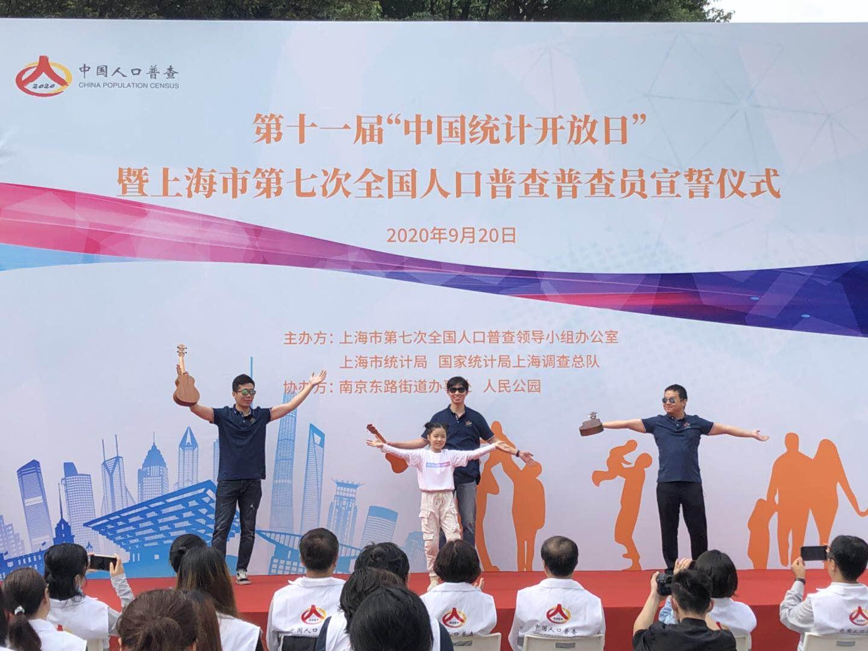 """""""大国点名没你不行""""!上海举行第七次全国人口普查普查员宣誓仪式"""