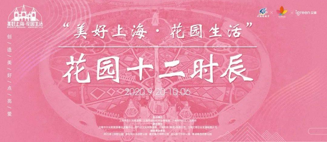 """游花海、逛市集 上海郊野公园邀你体验""""醉""""美郊野 """"花""""样生活"""