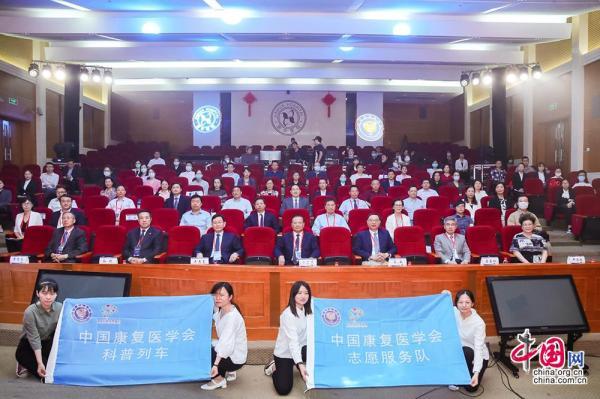 2020全國科普日康復聯合行動暨第二屆中國康