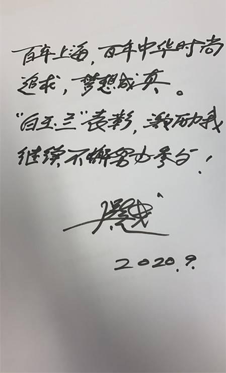 洋劳模在上海丨时尚集团掌门人吴越的上海情缘