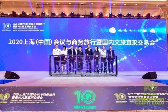 共克时艰,共赢未来 2020上海(中国)会议与商务旅行直采交易会举行