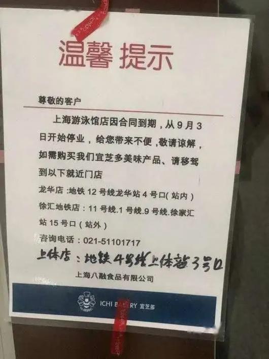 """宜芝多身陷关店潮!紧急关店70多家...上海人记忆中的老牌面包店相继""""消失"""",它们到底差在哪?"""
