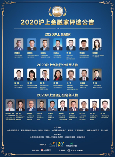 """新华财经 """"沪上金融家""""迎来""""十周岁"""" 24位金融英才分获三大奖项"""