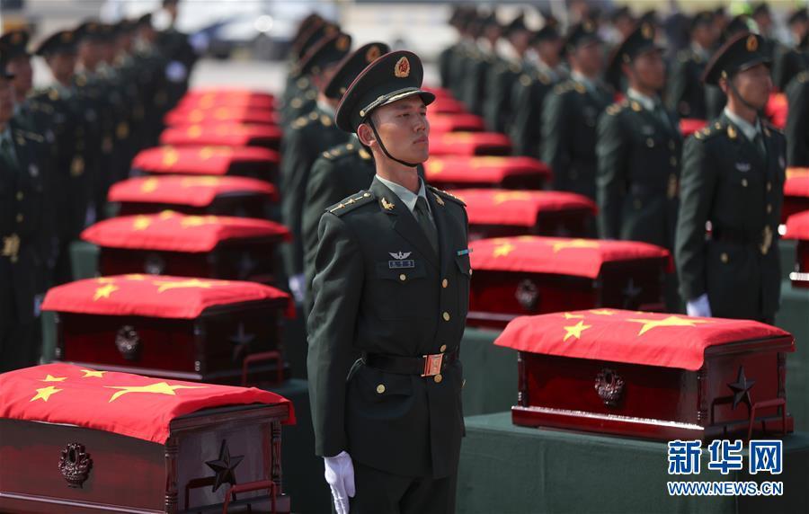 第七批在韓中國人民志愿軍烈士遺骸回國