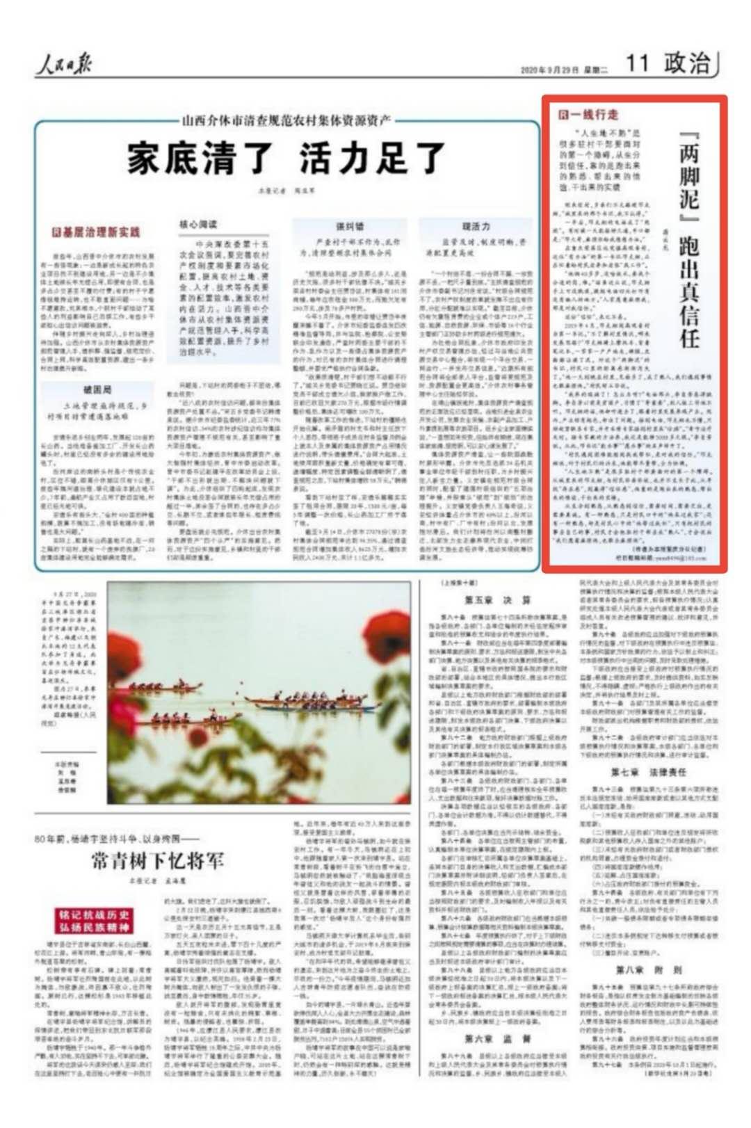 """人民日报看荣昌扶贫干部:""""两脚泥"""" 跑出真信任"""