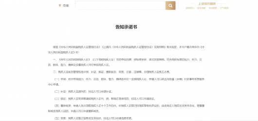 """上海:助残""""一件事"""",助力残障人士同享""""一网通办""""便利"""