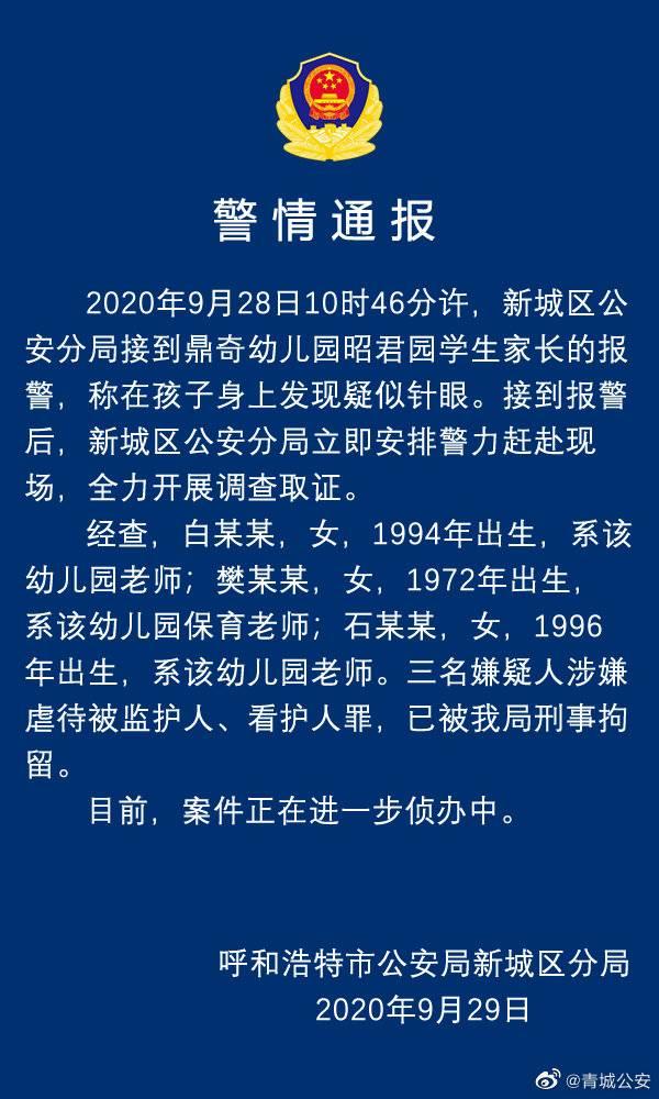 《【杏耀注册登录】呼和浩特一幼儿园多名孩子身上现针眼警方通报:三名嫌疑人已被刑事拘留》