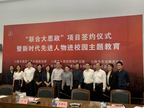 """华东政法大学与高院、市检、劳模协会共同举办""""联合大思政"""""""