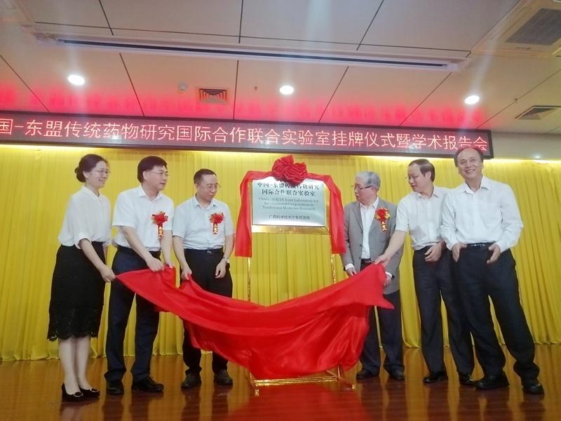 中国—东盟传统药物研究国际合作联合实验室
