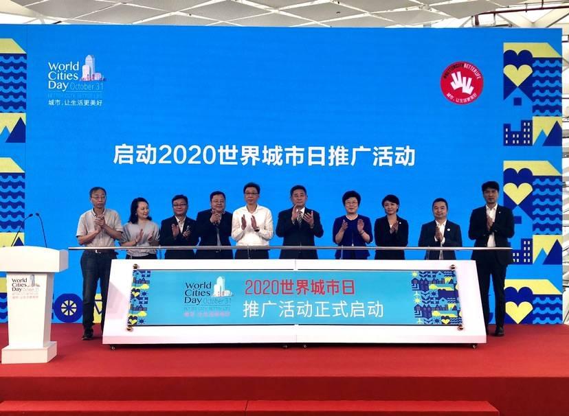 提升社区和城市品质 2020世界城市日推广活动在沪启动