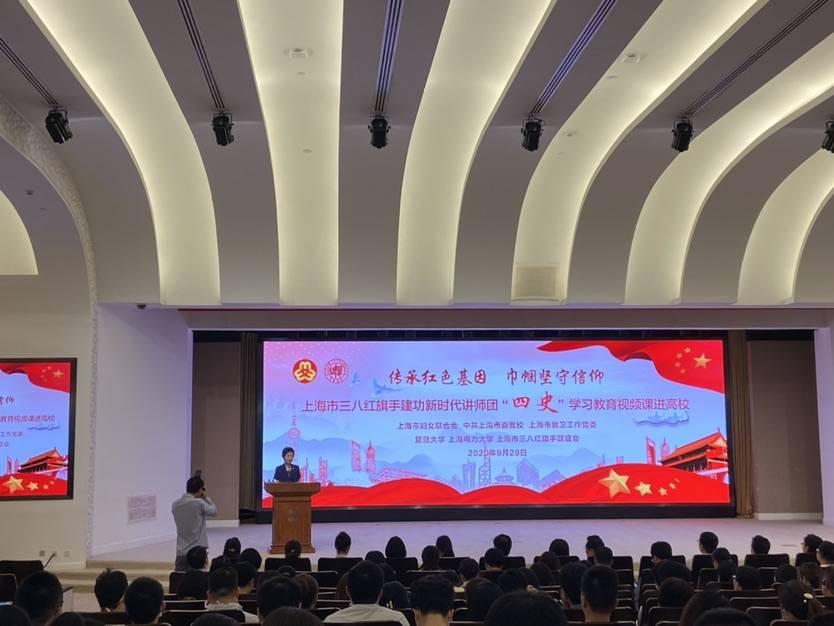"""上海市三八红旗手建功新时代讲师团""""四史""""学习教育视频课启动"""