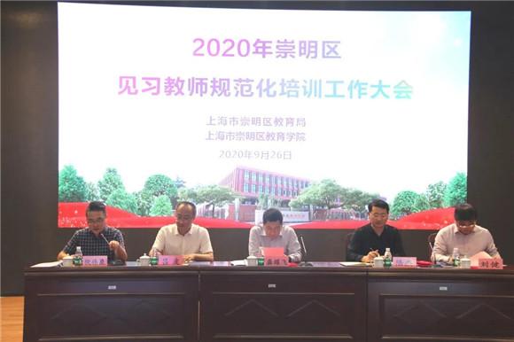 崇明區教育局召開2020年中小幼見習教師規范