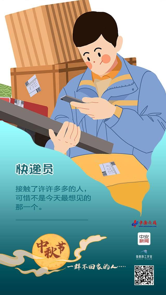 《【杏耀手机客户端登录】中秋节,一群不回家的人……》