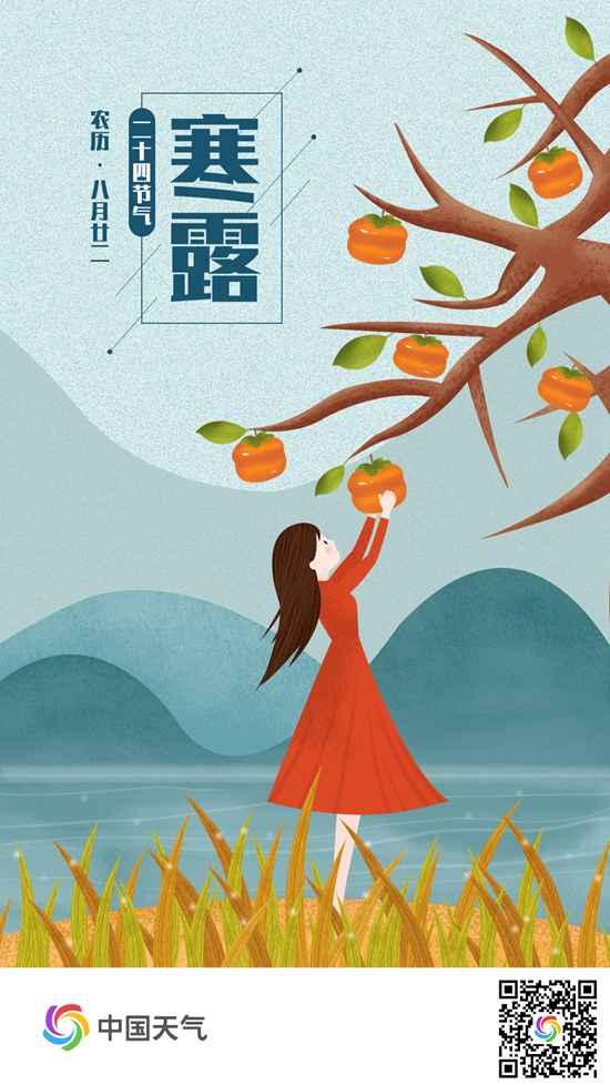 《【杏耀平台手机版登陆】寒露节气北方开启秋冬转换 南方华西秋雨不断》