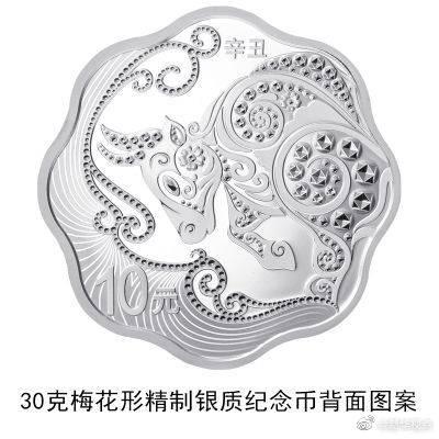 长方形、扇形、梅花形……形状各异的牛年纪念币来了!