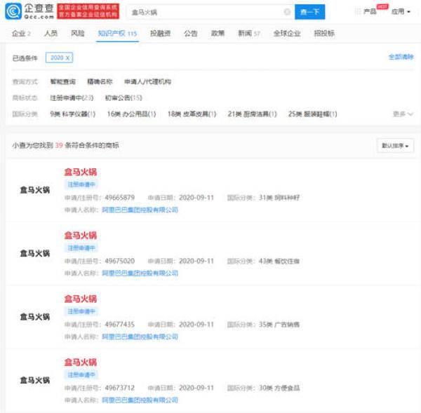 """阿里巴巴注册""""盒马火锅""""商标"""